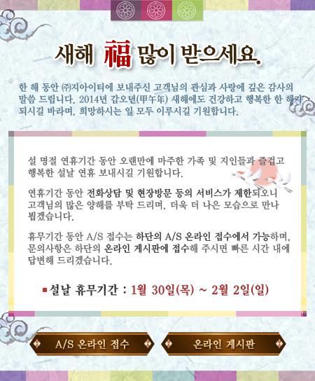 2014년 설연휴 안내