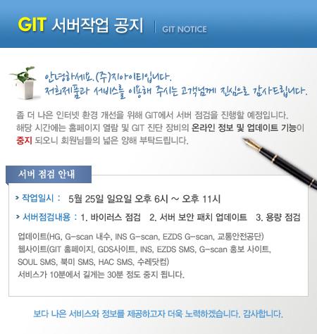 GIT서버점검 안내